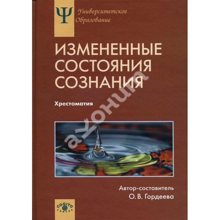 Измененные состояния сознания - Ольга Гордеева (978-5-89353-346-0)