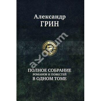 Олександр Грін . Повне зібрання романів і повістей в одному томі
