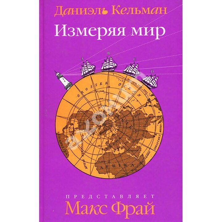 Измеряя мир - Даниэль Кельман (978-5-367-01030-5)