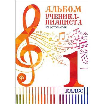 Альбом учня - піаніста . Хрестоматія . 1 клас
