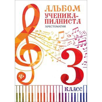 Альбом учня - піаніста . Хрестоматія . 3 клас