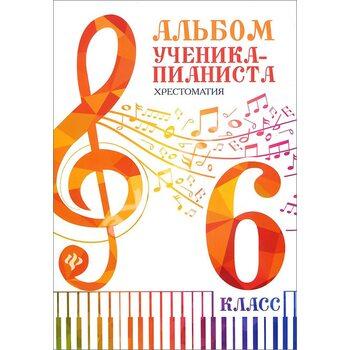 Альбом учня - піаніста . Хрестоматія . 6 клас