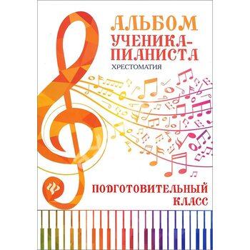 Альбом учня - піаніста . Хрестоматія . підготовчий клас