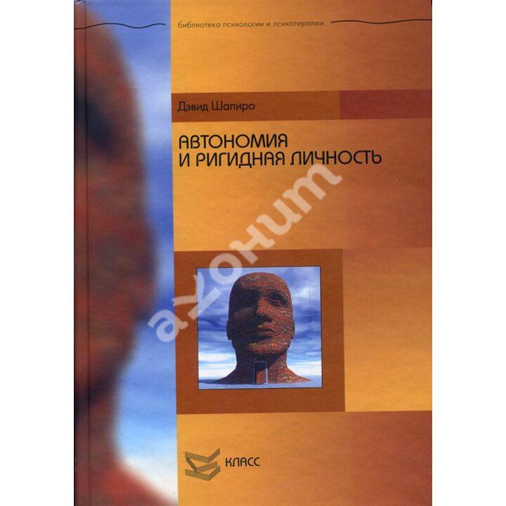 Автономия и ригидная личность - Дэвид Шапиро (978-5-86375-158-0)