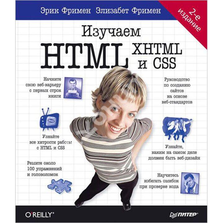 Изучаем HTML, XHTML и CSS - Элизабет Фримен, Эрик Фримен (978-5-496-00653-8)