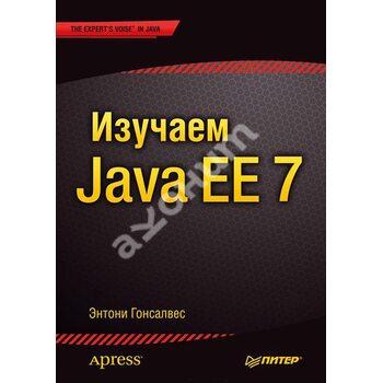 Вивчаємо Java EE 7