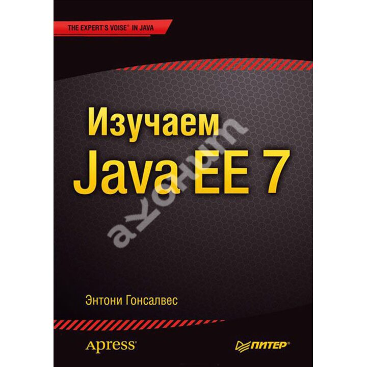 Изучаем Java EE 7 - Энтони Гонсалвес (978-5-496-00942-3)