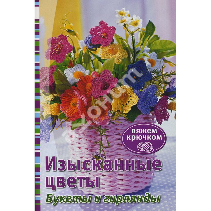 Изысканные цветы. Букеты и гирлянды - Е. Зуевская (978-5-91906-310-0)