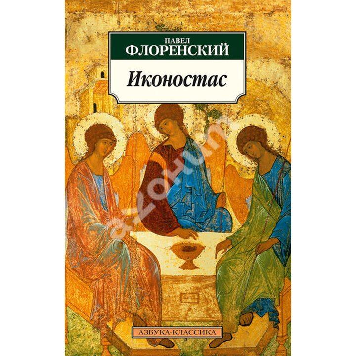 Иконостас - Павел Флоренский (978-5-389-06930-5)