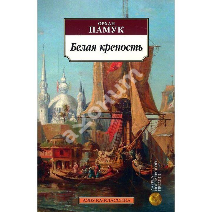 Белая крепость - Орхан Памук (978-5-389-13284-9)