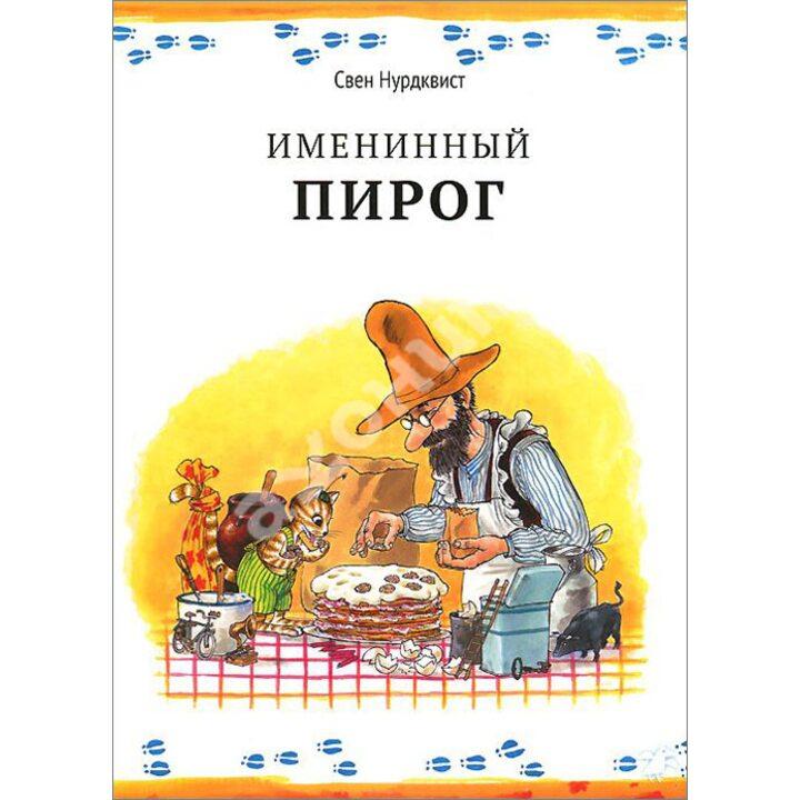 Именинный пирог - Свен Нурдквист (978-5-906640-01-7)