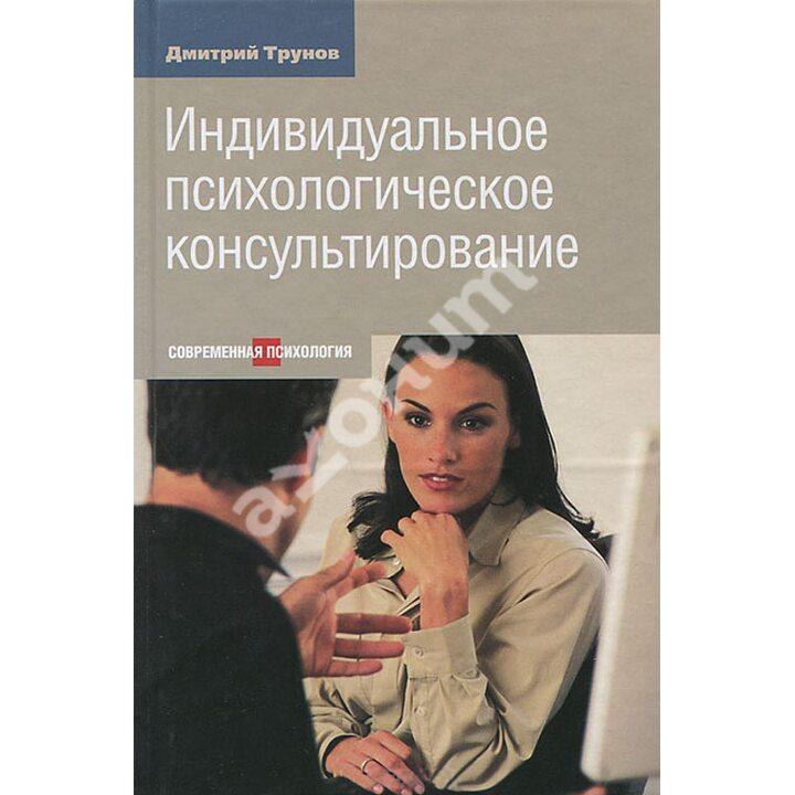 Индивидуальное психологическое консультирование - Дмитрий Трунов (978-5-480-00257-7)