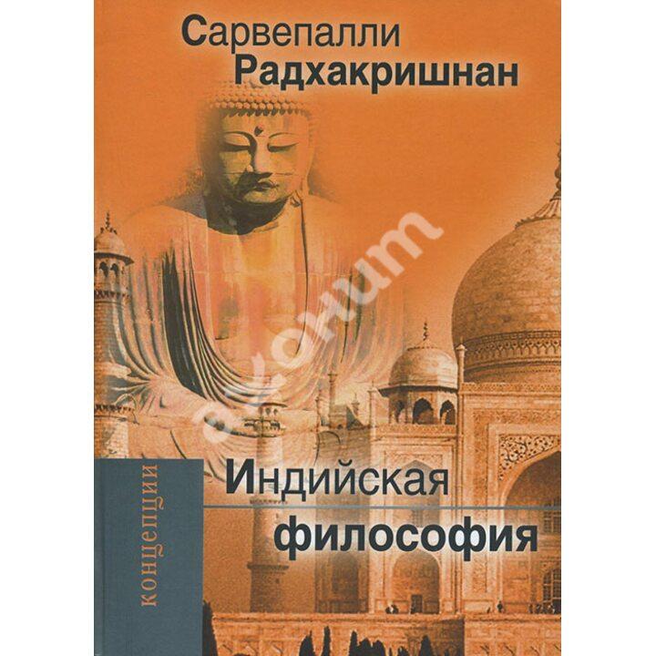 Индийская философия - Сарвепалли Радхакришнан (978-5-8291-0992-9)