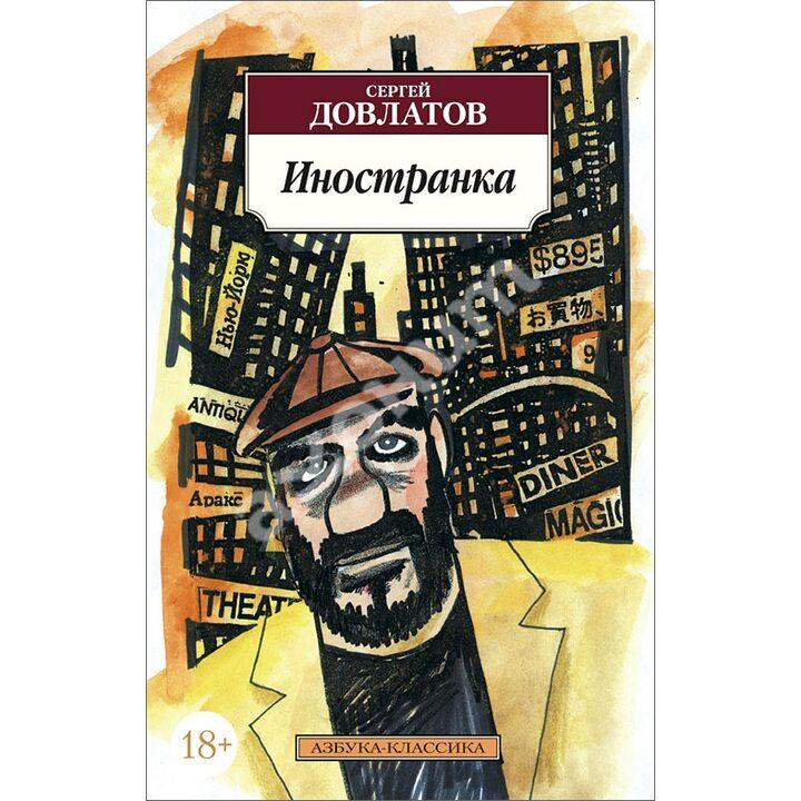 Иностранка - Сергей Довлатов (978-5-389-02278-2)