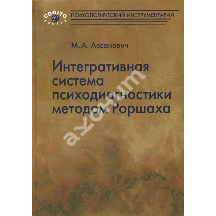 Интегративная система психодиагностики методом Роршаха - Марат Ассанович (978-5-89353-295-1)