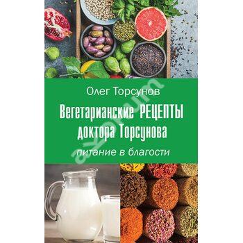Вегетаріанські рецепти доктора Торсунова