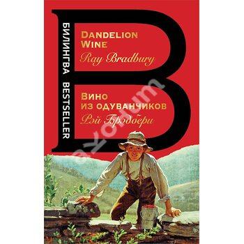 Вино из одуванчиков / The Dandelion Wine