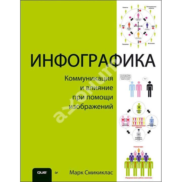 Инфографика. Коммуникация и влияние при помощи изображений - Марк Смикиклас (978-5-496-00835-8)