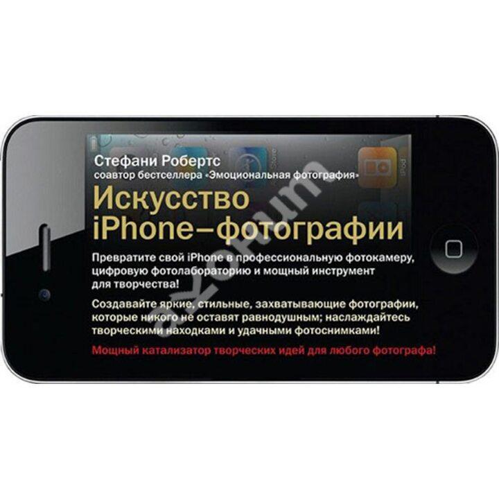 Искусство iPhone-фотографии - Стефани Робертс (978-5-98124-535-0)