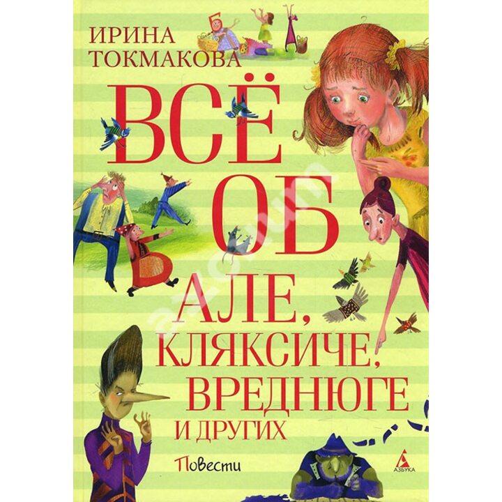 Всё об Але, Кляксиче, Вреднюге и других - Ирина Токмакова (978-5-389-12703-6)