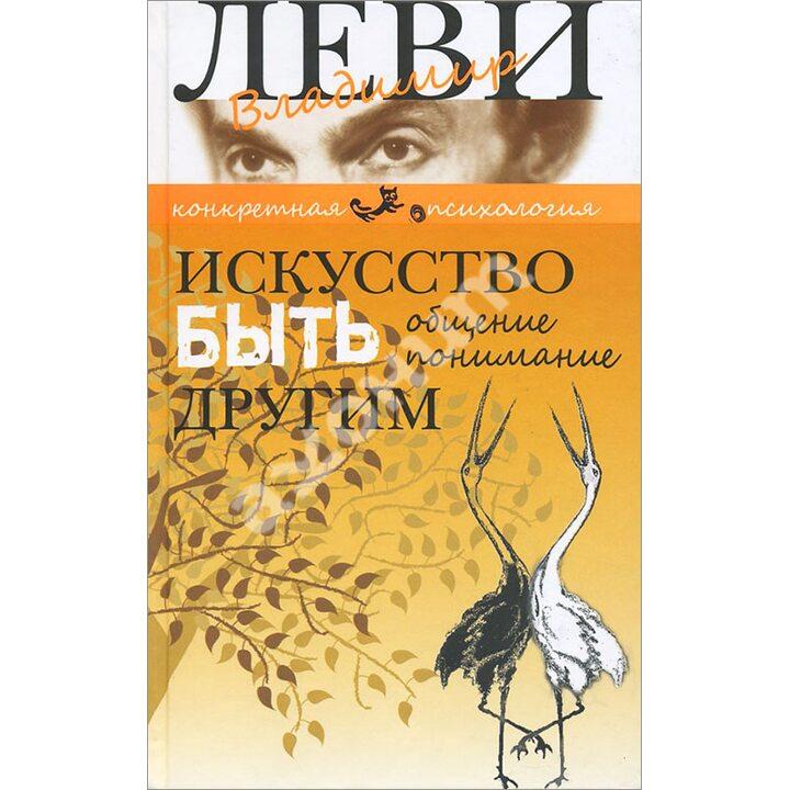 Искусство быть другим - Владимир Леви (978-5-98697-344-9)