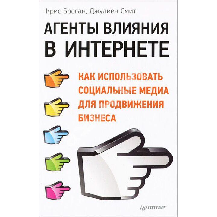 Агенты влияния в Интернете. Как использовать социальные медиа для продвижения бизнеса - Джулиен Смит, Крис Броган (978-5-459-01092-3)