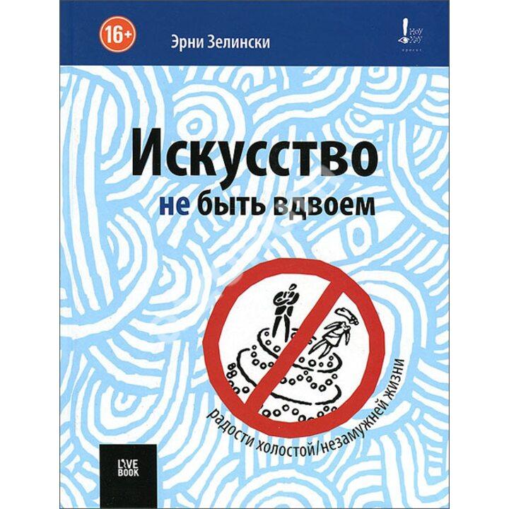 Искусство не быть вдвоем - Эрни Зелински (978-5-904584-36-8)
