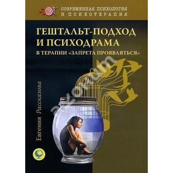 Гештальт - підхід і психодрама в терапії « заборони проявлятися »