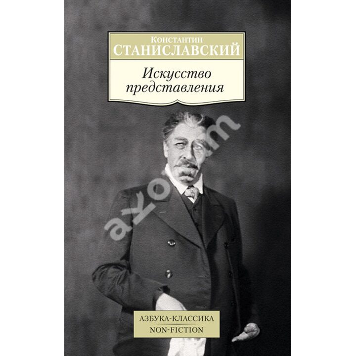 Искусство представления - Константин Станиславский (978-5-389-09052-1)