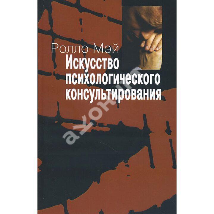 Искусство психологического консультирования - Ролло Мэй (978-5-88230-225-1)
