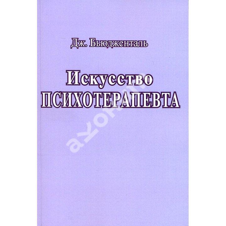 Искусство психотерапевта - Джеймс Бьюдженталь (978-5-900230-87-0)