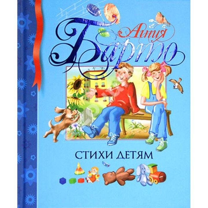 Агния Барто. Стихи детям - Агния Барто (978-5-18-001098-8)