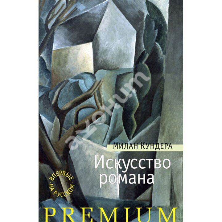 Искусство романа - Милан Кундера (978-5-389-05183-6)