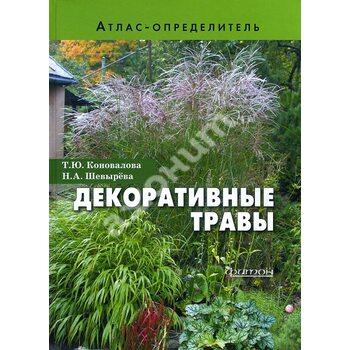 Декоративні трави . Атлас - визначник