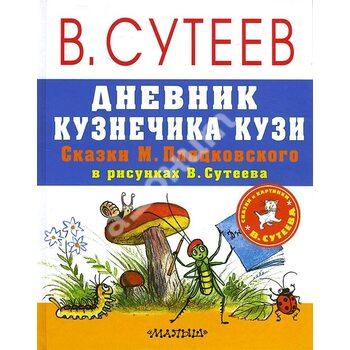 Щоденник коника Кузі . Казки М. Пляцковского в малюнках В. Сутеева