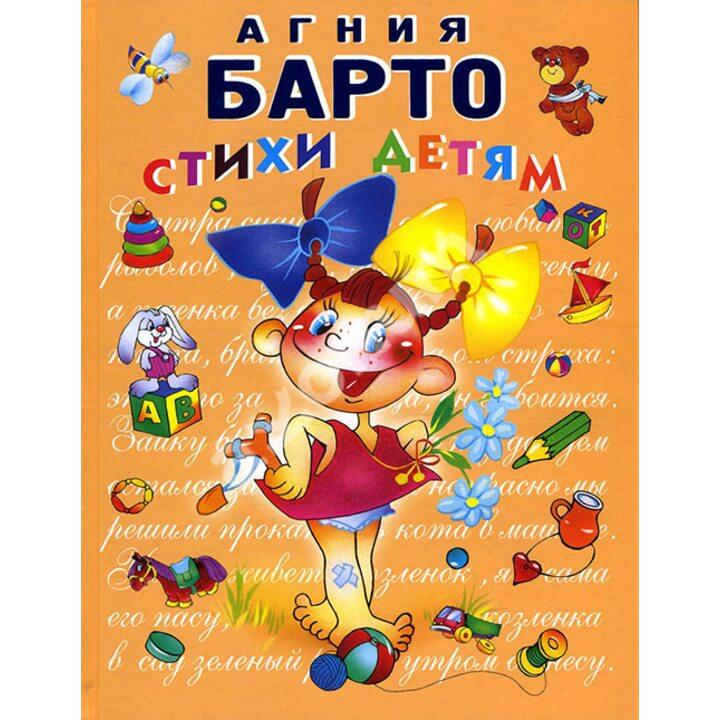 Агния Барто. Стихи детям - Агния Барто (978-5-699-15044-1)