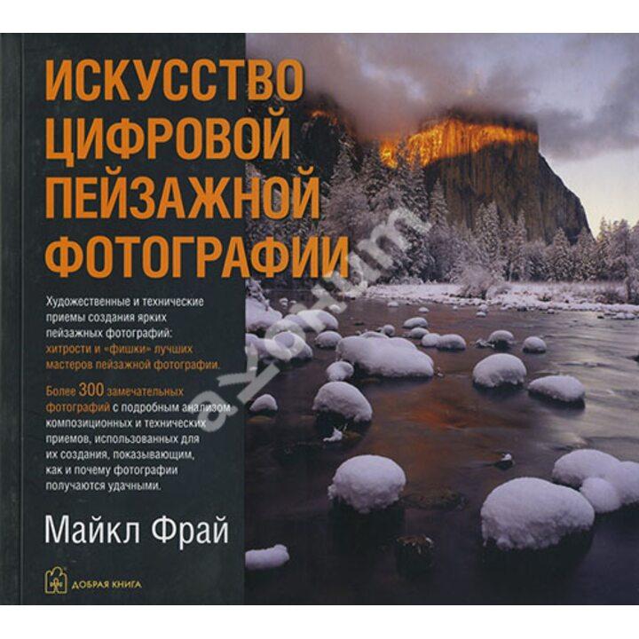 Искусство цифровой пейзажной фотографии - Майкл Фрай (978-5-98124-549-7)