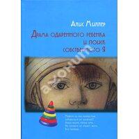 Драма одаренного ребенка и поиск собственного Я. 5-е издание