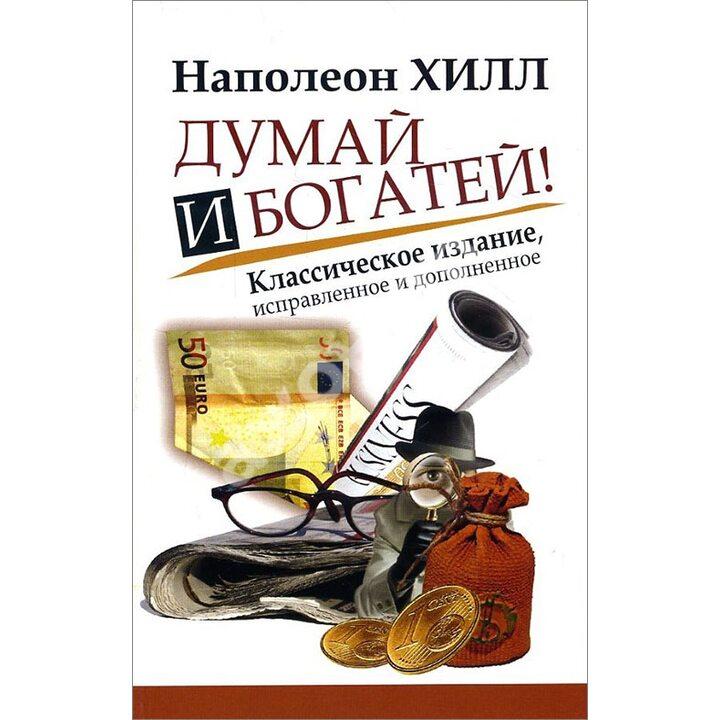 Думай и Богатей! Классическое издание, исправленное и дополненное - Наполеон Хилл (978-5-17-079074-6)