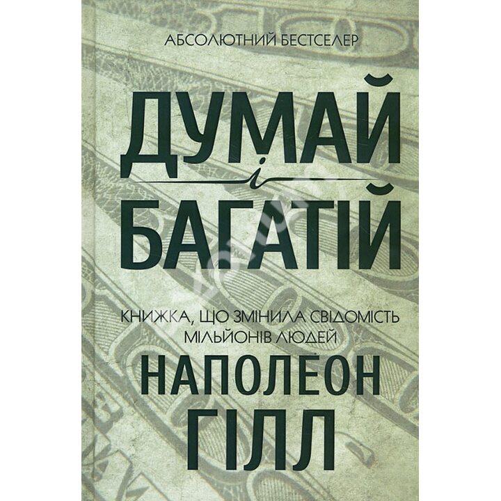Думай і багатій - Наполеон Гілл (978-617-12-4120-6)