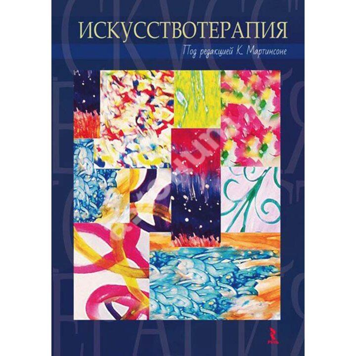 Искусствотерапия - (978-5-9268-1485-6)
