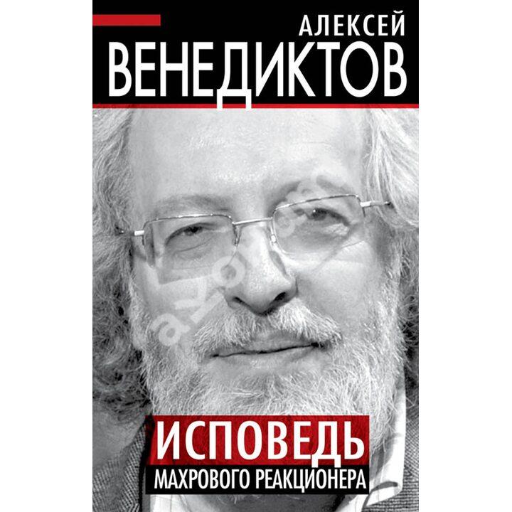 Исповедь махрового реакционера - Алексей Венедиктов (978-5-4438-0515-3)