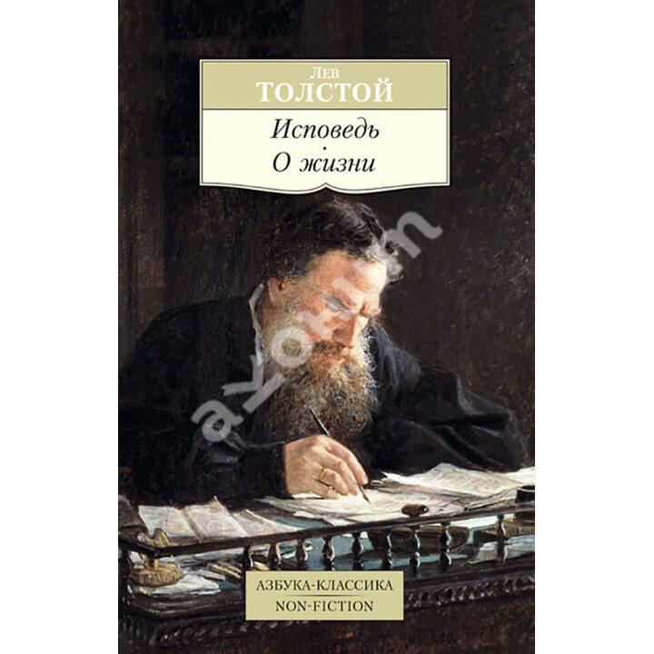 Исповедь. О жизни - Лев Толстой (978-5-389-10499-0)