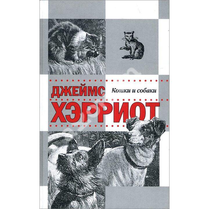 Истории о кошках и собаках - Джеймс Хэрриот (978-5-8159-1379-0)