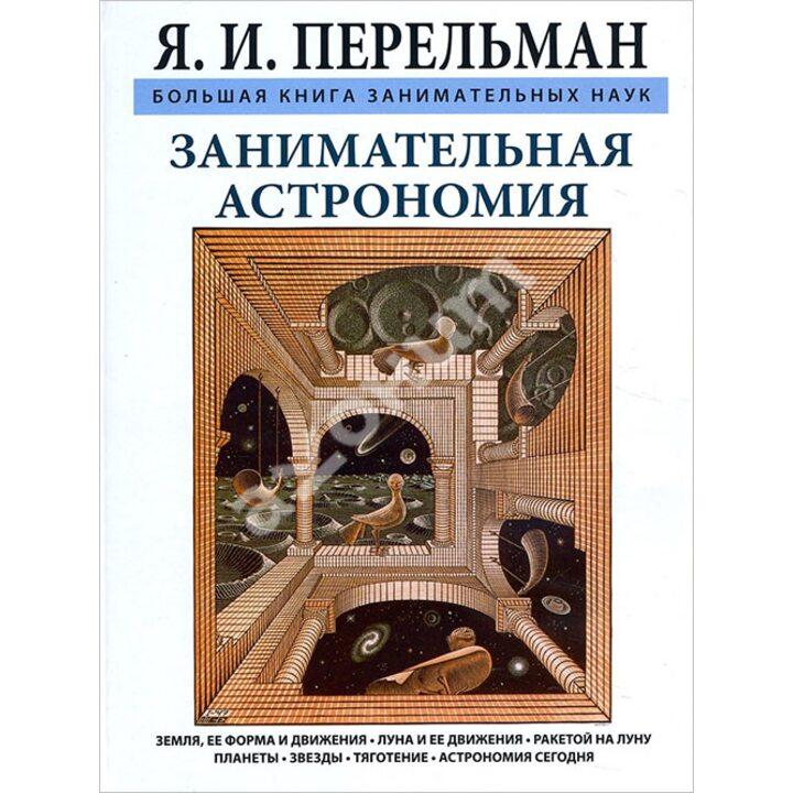 Занимательная астрономия - Яков Перельман (978-5-9603-0418-4)
