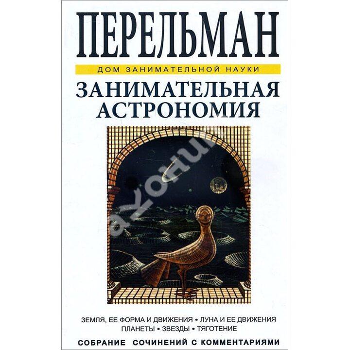 Занимательная астрономия - Яков Перельман (978-5-9603-0398-9)