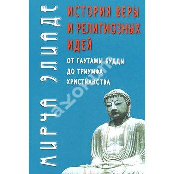 Історія віри та релігійних ідей . Від Гаутами Будди до тріумфу християнства