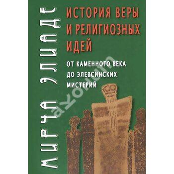 Історія віри та релігійних ідей . Від кам'яного віку до елевсінських містерій