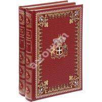 Зверобой. В 2-х томах (золотой обрез)
