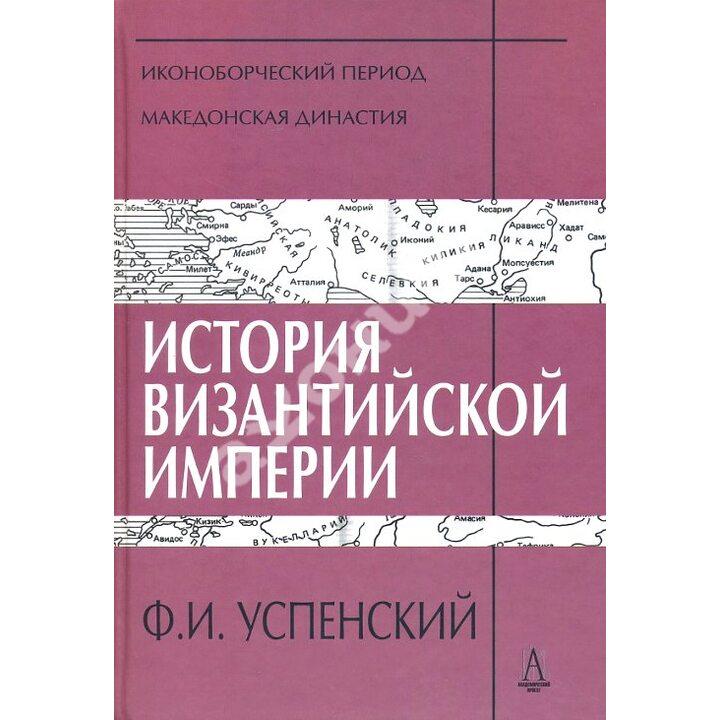 История Византийской империи. Периоды VI-V - Федор Успенский (978-5-8291-1453-4)